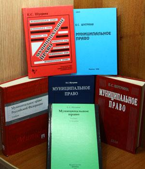 Учебник по муниципальному праву → купить книги данного жанра.