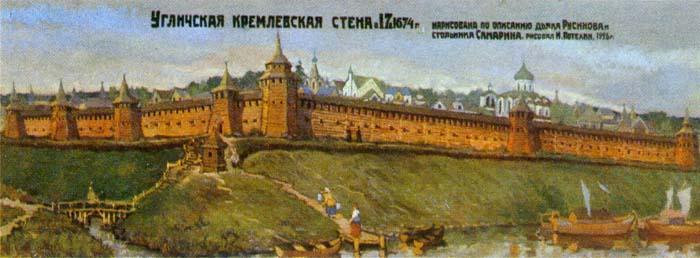 Углич достопримечательности: Угличская кремлевская стена XVII века